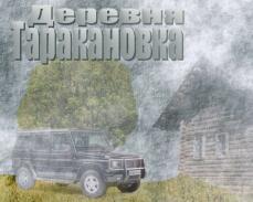 Вы попали в деревню Таракановка!!!